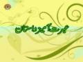 [4] Ibrat Amiz Dastan - عبرت آمیز داستان - Urdu