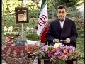 پیام نوروزی احمدی نژاد سال ۱۳۹۲ Payam norouzi Ahmadinejad Norouz sale 1392 - Farsi