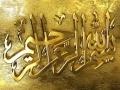 بسم اللہ Bismillah - Arabic
