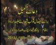 Dua Kumail-Shohada Chowk Alamdar road Quetta Persian