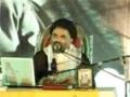 بسیج از نظر امام خمینی Baseej az nazre Imam Khomeini (r.a) - Ustad Syed Jawad Naqavi - Urdu