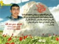 Martyr Hadi Hasan Nasrollah (HD) | من وصية الشهيد هادي حسن نصر الله - Arabic