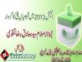 [20 April 2013] شیعیان علی اور الیکشن2013 - H.I. Sadiq Raza Taqvi - Urdu