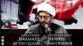 [05] Fatimiyya 2013 - Imamate in the Quran - Shaykh Amin Rastani - English