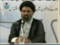 [02] فلسفہ مہدویت Falsafae-Mahdaviyat - Ustad Syed Jawad Naqvi - Urdu