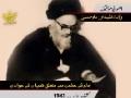 [04] امام خمینی کے اصولی موقف Imam Khomaini ke Usooli Muwaqif - Urdu