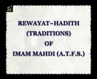 Sayings of Imam Mehdi - English Arabic