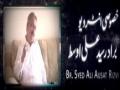 [Coming Soon] Exclusive Interview - Br. Syed Ali Ausat Rizvi - Urdu
