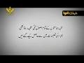 [4] Documentary - Shaitaan ka Ighwa - شیطان کا اغواء - Urdu