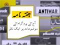 [31 May 13] Hafta Naame - ھفتہ نامہ - Urdu