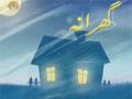 گھرانہ - گھریلو مشکلات کا حل Domestic Problems and their Solution - June 15 2013 - Urdu