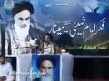 [05] افکار امام خمینی Demise Anniversary of Imam Khomeini r.a - Sahiwal 2013 - Urdu