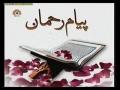 [28 June 13] پیام رحمان | سورة التكاثر - Tafseer of Surat At-Takathur - Urdu