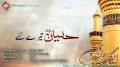 [3] Shuja Rizvi Manqabat 2013 - حسین تیرے لئے - Urdu