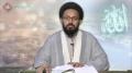 [سخن عشق] Sharhe Munajate Shabaniya - H.I Sadiq Taqvi - Part 11 - Urdu
