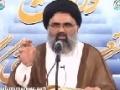 [08] نظام حکومت الٰہی در قرآن Ustad Syed Jawad Naqavi - Urdu