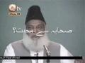 Blasphemy by (pur) Israr Ahmed Malaoon - Urdu