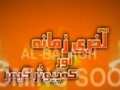 [PROMO] آخری زمانہ اور کمپیوٹر گیمز End of times and Computer Games - Urdu