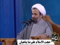 سخنراني دعاي ندبه - حجت الاسلام پناهيان - Farsi