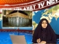 Velayat News (21st Ramadhan Martyrdom Anniversary of Imam Ali) 07-30-13 - English