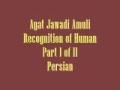 Ayat Jawadi Amuli Recognition of Human part 1 of 11 Persian