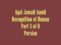 Ayat Jawadi Amuli Recognition of Human Part 3 of 11 Persian