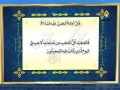 Hadith e Noor 03 - Eid ul Fitr - Arabic Urdu