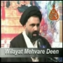 17-Wilayat Mahvare Deen 2007 - 8A - Urdu
