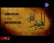 Movie - Ebrahim Khalilolah (a.s) - 2 of 5 - Persian