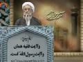 [16 August 2013] Tehran Friday Prayers آیت اللہ موحدی کرمانی - خطبہ نماز جمعہ - Urdu