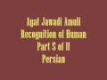 Ayat Jawadi Amuli Recognition of Human Part 5 of 11 Persian