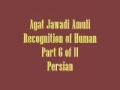 Ayat Jawadi Amuli Recognition of Human Part 6 of 11 Persian