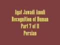 Ayat Jawadi Amuli Recognition of Human Part 7 of 11 Persian
