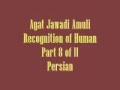 Ayat Jawadi Amuli Recognition of Human Part 8 of 11 Persian