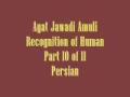 Ayat Jawadi Amuli Recognition of Human Part 10 of 11 Persian