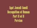 Ayat Jawadi Amuli Recognition of Human Part 11 of 11 Persian