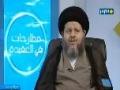 مطارحات في العقيدة | رزية يوم الخميس – 1- Arabic