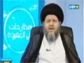 مطارحات في العقيدة | رزية يوم الخميس – 2 - Arabic