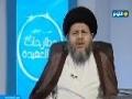 مطارحات في العقيدة | رزية يوم الخميس – 3 - Arabic
