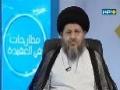 مطارحات في العقيدة | رزية يوم الخميس – 4 - Arabic