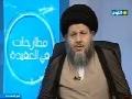 مطارحات في العقيدة | رزية يوم الخميس – 5 - Arabic