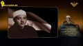Khaleda beacons | Abdel Baset Abdel Samad | منارات خالدة | عبد الباسط عبد الصمد - Arabic