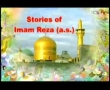 KIDS - Stories of Imam Reza (a.s) - Part 1 - English
