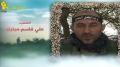 [07] أولائِـك الـمٌـقـرّبـون   من وصايا شهداء الدفاع المقدّس - Arabic