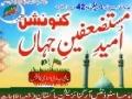تشہیراتی مہم اُمید مستضعفین کنوشن - ISO convention 2013 - [27-29 September] - Urdu