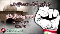 [احتجاجی مظاہرہ] H.I Ahmed Iqbal Rizvi - Lahore - Expected attack on Syria - Urdu