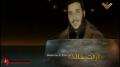 Hezbollah   Resistance   The immortal beacons - Martyr Ali Munif Ashmar - The moon of martyrs - Arabic sub English