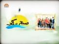 [29 Sept 2013] Subho Zindagi - Change | تبدیلی - Urdu