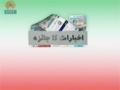 [08 Oct 2013] Program اخبارات کا جائزہ - Press Review - Urdu