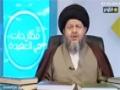 مطارحات في العقيدة | موقف ابن تيمية من حديث الغدير - 05 - Arabic